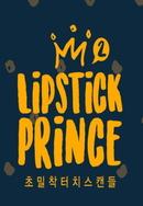 립스틱프린스 2